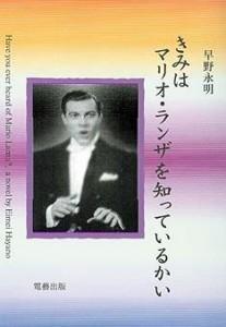 livre hayano